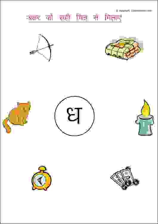 hindi letters worksheets for upper kg