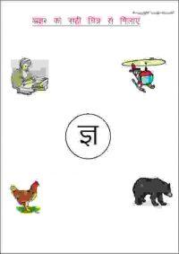 hindi letters worksheets for upper kg