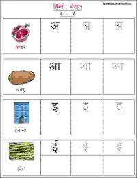 senior kg hindi swar tracing worksheets