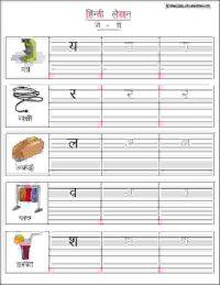 senior kg hindi alphabet tracing worksheets