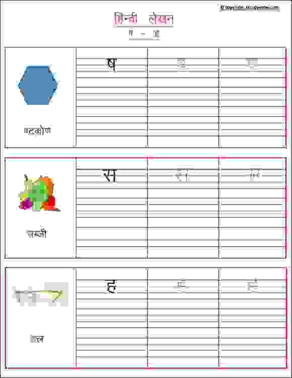 senior kg hindi alphabet tracing worksheets
