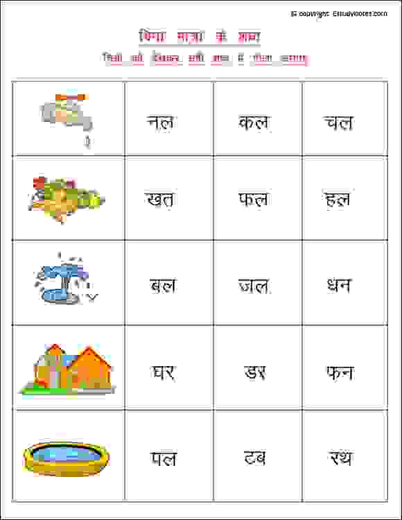 bina matra ke shabd worksheet