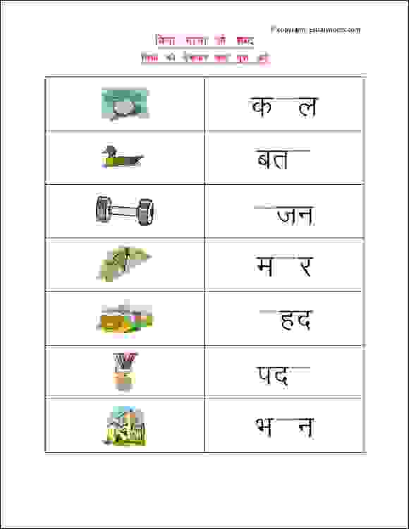 hindi practice worksheets with pictures