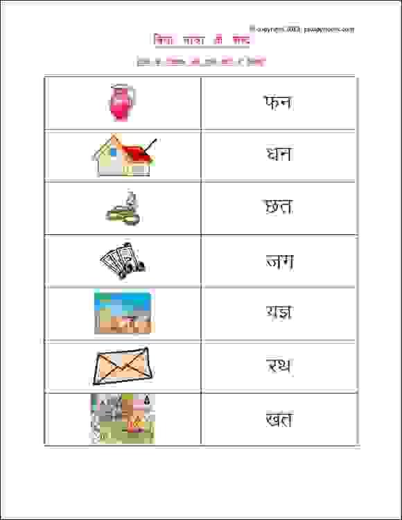 hindi matra worksheets for class 1