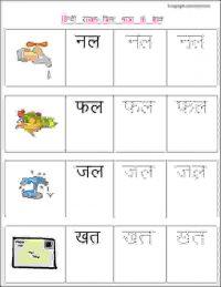 hindi tracing writing worksheets
