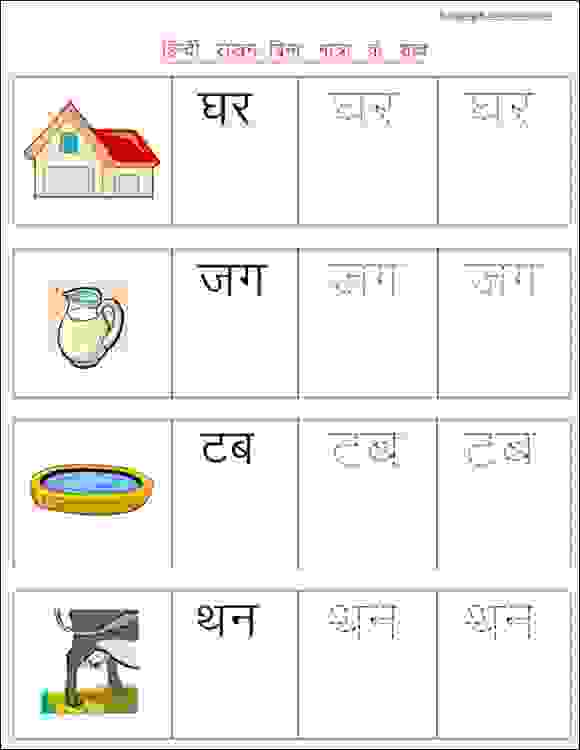 Hindi Tracing Worksheets For Class 1 Estudynotes. 2 Hindi Writing Worksheetwords Without Matra. Worksheet. Worksheet In Hindi For Grade 1 At Clickcart.co