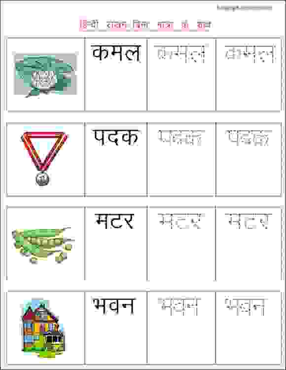 4 Hindi Writing Worksheet Words Without Matra Estudynotes