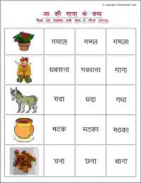 hindi aa ki matra ke shabd