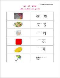 ÿdownload printable hindi worksheets