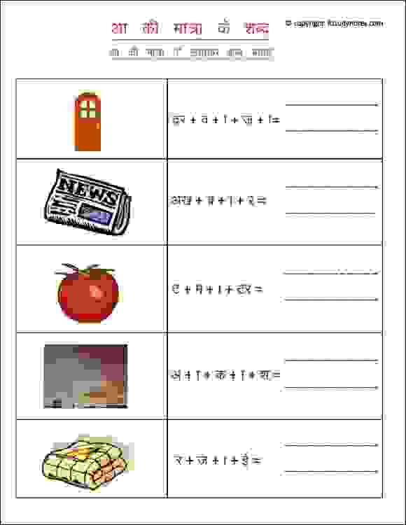 ÿdownload printable hindi worksheets