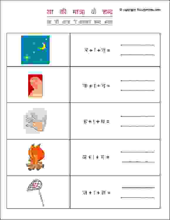 Class 1 Hindi Worksheets Make Words Using Aa Ki Matra