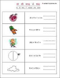 ÿhindi aa ki matra worksheets