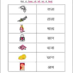 printable hindi matra worksheets - EStudyNotes