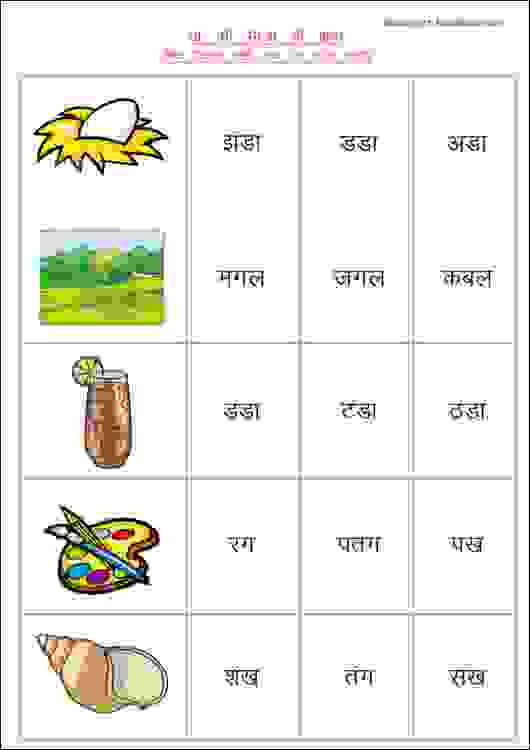 hindi worksheets for class 1