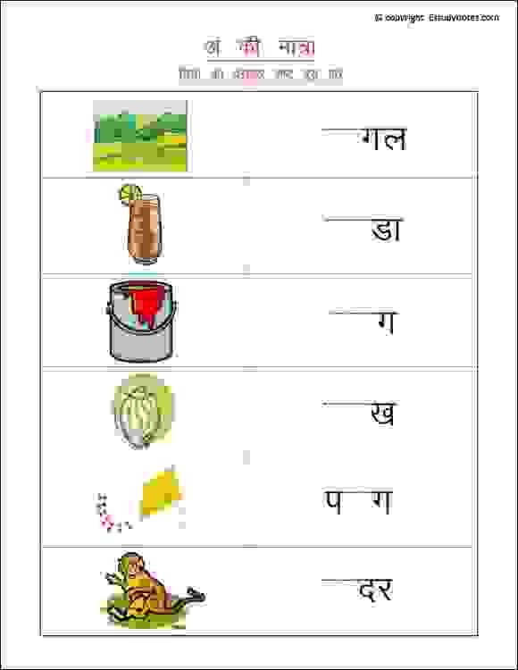 Look At The And Plete Word 2 Estudynotes. Grade 1 Hindi Worksheets With S. Worksheet. Worksheet In Hindi For Grade 1 At Clickcart.co