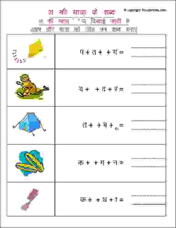 um ki matra worksheets for grade 1