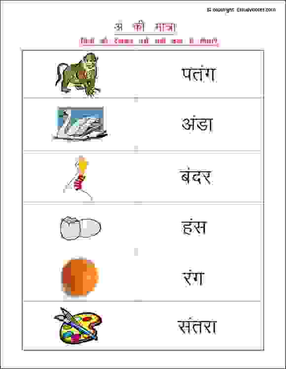 hindi un ki matra worksheets