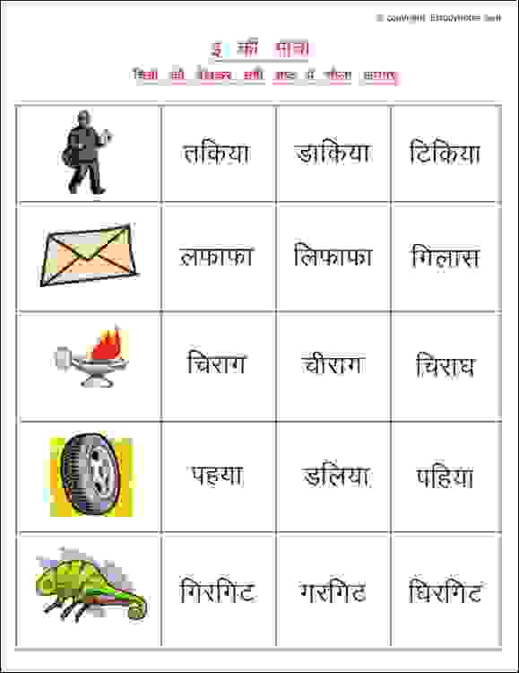 hindi choti I ki matra worksheets