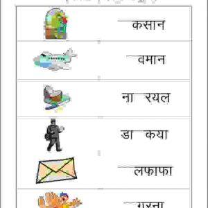 hindi choti I ki matra worksheets