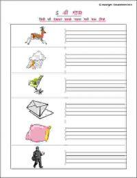 hindi choti e ki matra worksheets
