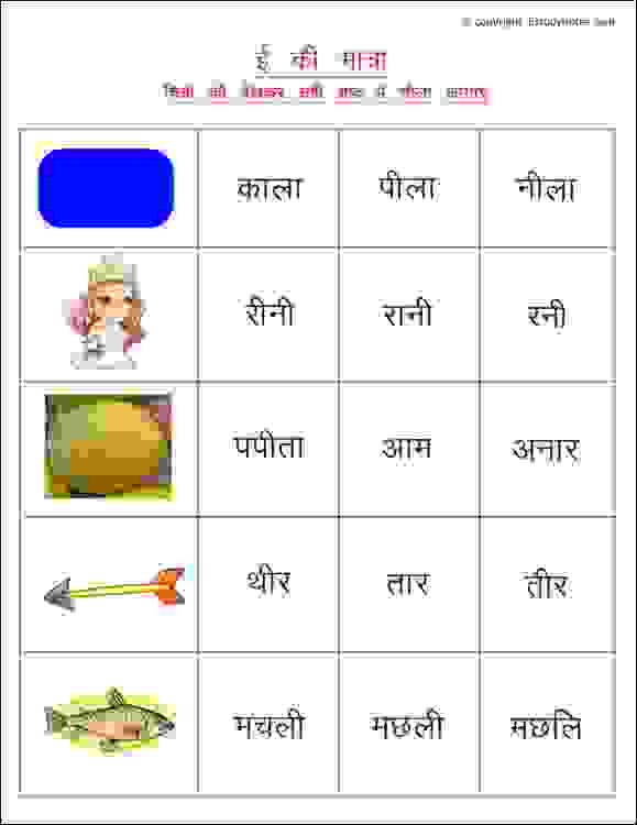 hindi badi I ki matra worksheets for kids