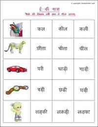 hindi badi I ki matra worksheets for kids