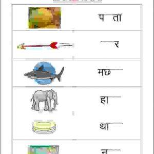 hindi badi e ki matra worksheets for kids