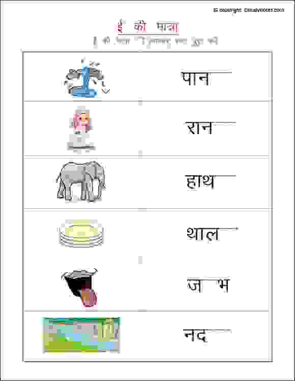 hindi badi e ki matra worksheets for kids