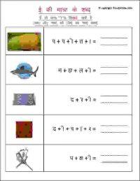 hindi badi ee ki matra worksheets