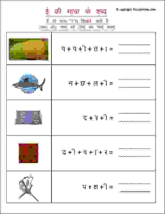 hindi badi ee ki matra worksheets