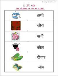 teach hindi matra to kids
