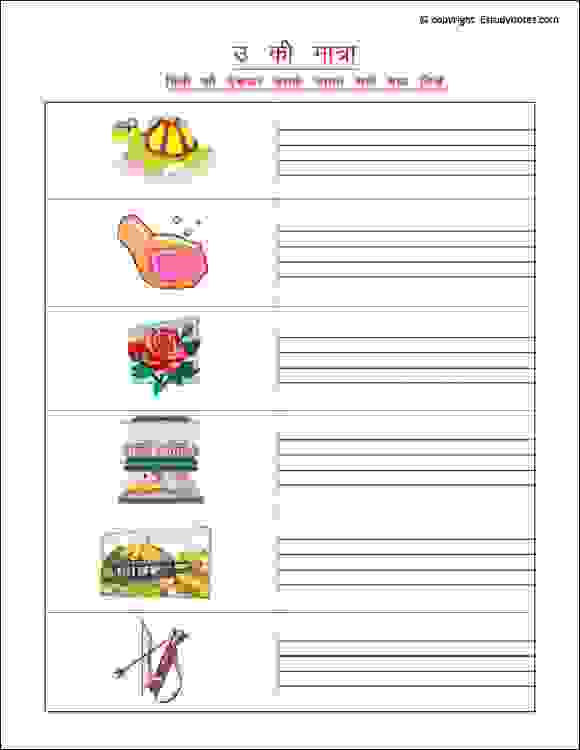 class 1 hindi worksheets with pictures