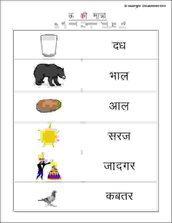 badi u ki matra worksheets