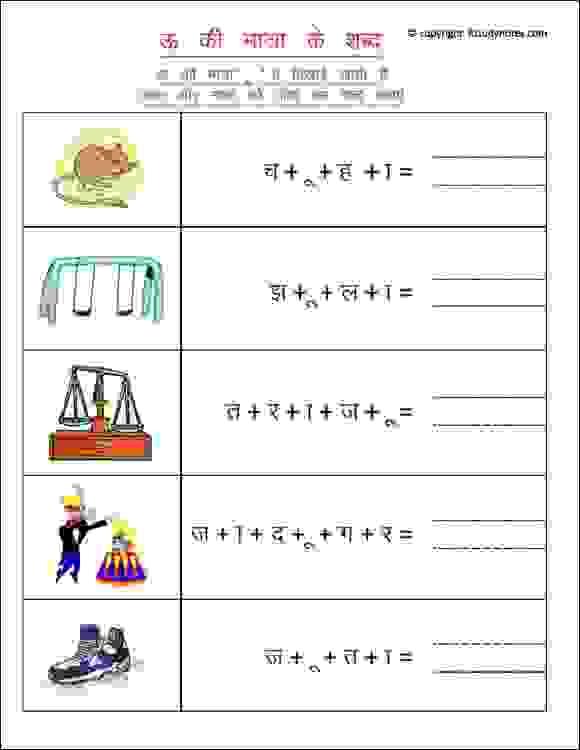 oo ki matra worksheets class 1