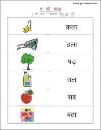 hindi a ki matra ke shabd