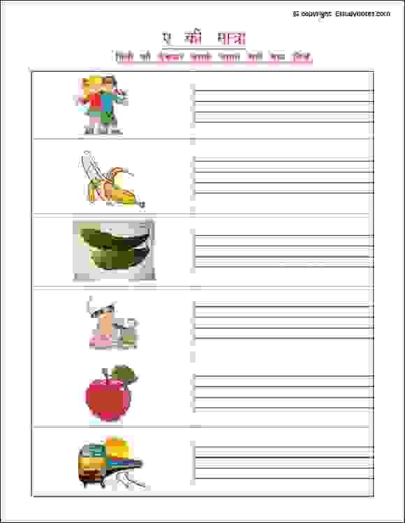 a ki matra worksheets for class 1