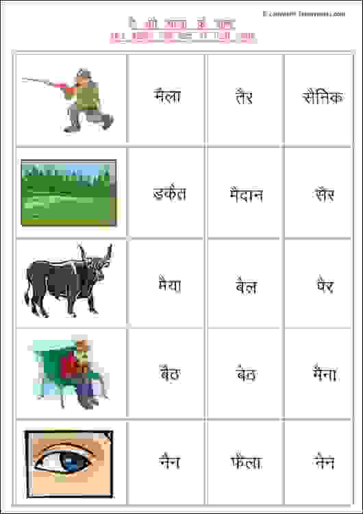 aei ki matra worksheets for kids