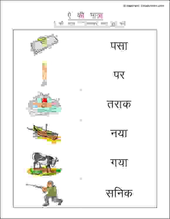 aei ki matra worksheets for kids