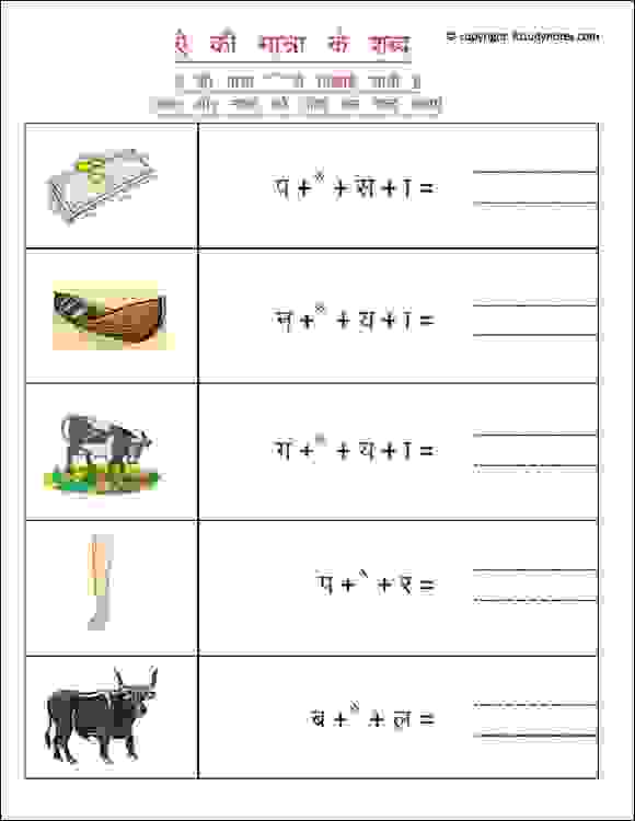 hindi aei ki matra worksheets