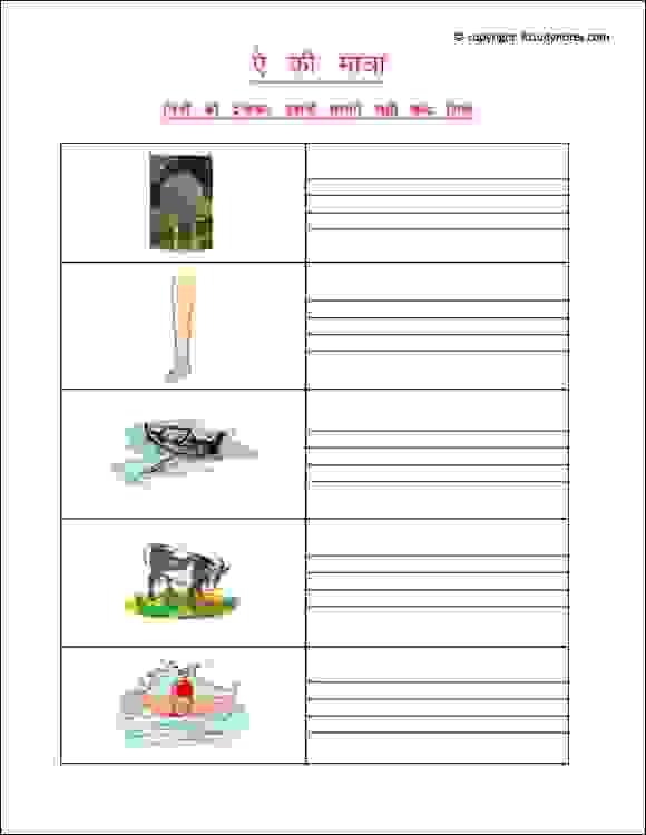 hindi aei ki matra worksheets