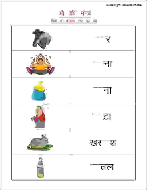 hindi o ki matra worksheets with pictures