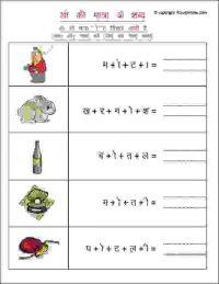hindi o ki matra words