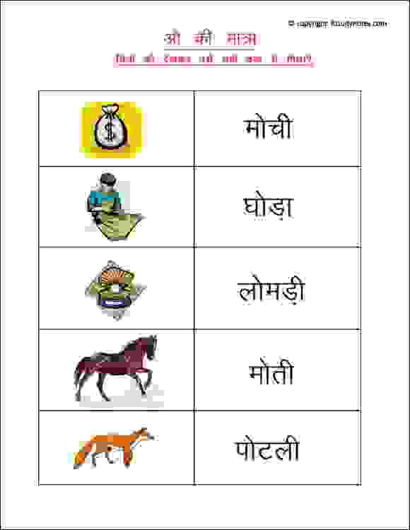 hindi matra worksheets with pictures