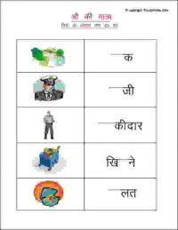 hindi ow ki matra ke shabd