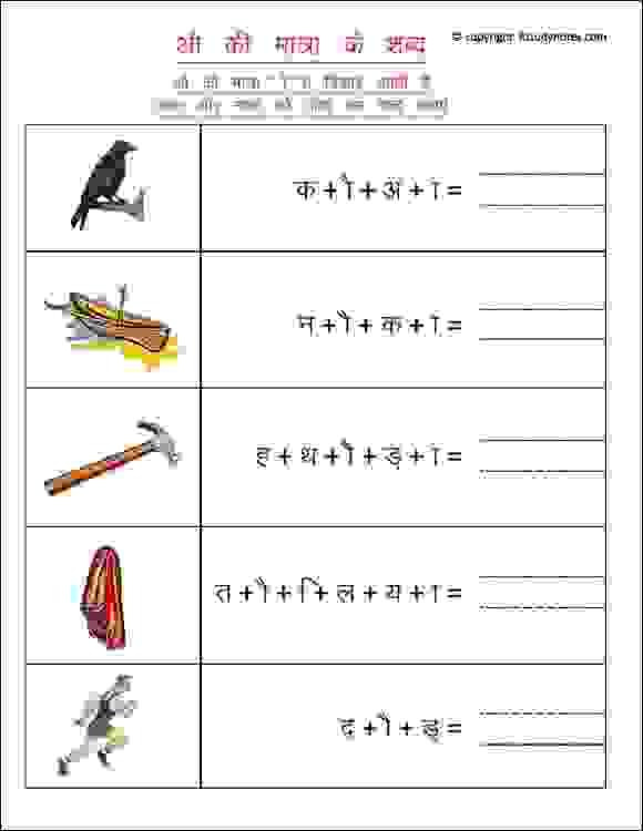 hindi ow ki matra worksheets for class 1