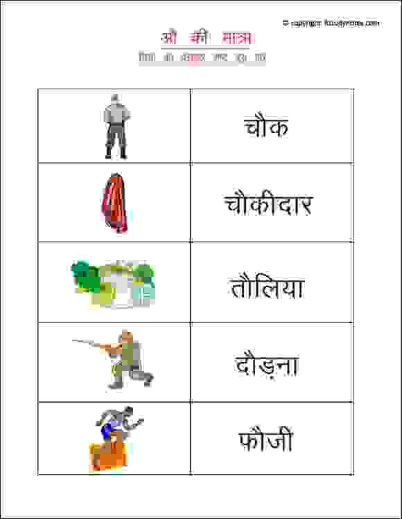 hindi ow ki matra worksheets for class 1