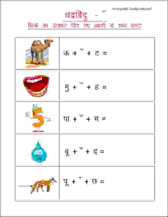 hindi chandrabindu worksheets with pictures