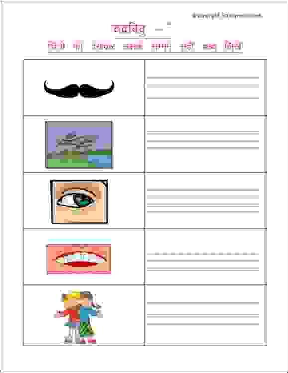 hindi matra writing worksheet
