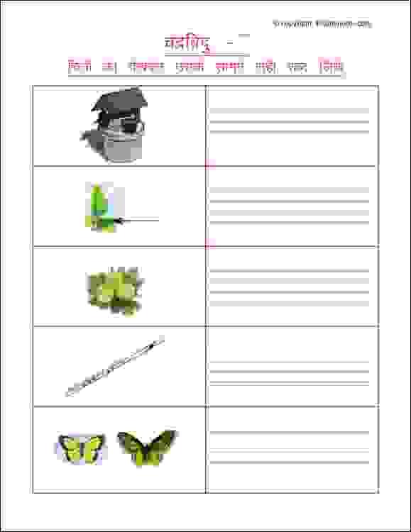 hindi matra writing worksheet