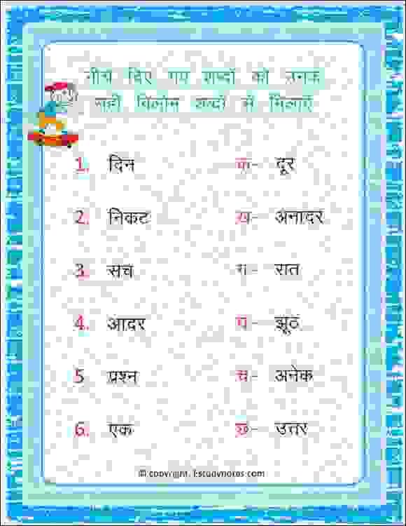 hindi vocabulary opposites worksheet class 2